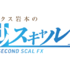 【JCB/AMEX】1秒スキャルFXの口コミまとめ(売上ランキング9冠も達成!)