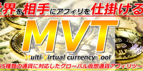 仮想通貨アフィリエイトシステム-MVT-の口コミまとめ
