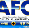 AFC-AFの口コミまとめ