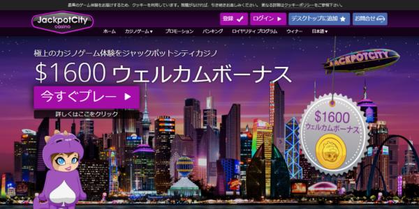 極上のカジノゲーム体験♪ジャックポットシティカジノ