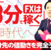【JCB・AMEX版】Go!Go!!スキャルFXの口コミまとめ
