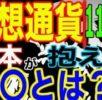 日本の仮想通貨が抱える〇〇とは!?NODE Tokyo 2018が開催 11月19日・20日 2日間の開催となります!仮想通貨最新情報 − 稼げる投資系口コミ情報サイト【Trade Center】