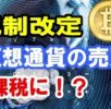 【仮想通貨】新たな税制改革 今後の仮想通貨は・・・ − 稼げる投資系口コミ情報サイト【Trade Center】