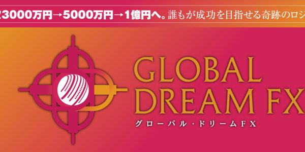 Global Dream FX の口コミまとめ