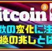 【暗号資産】ビットコイン 相場は「複数の変化」が確認されている 仮想通貨 − 稼げる投資系口コミ情報サイト【Trade Center】