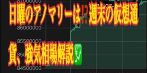 【仮想通貨】リップル最新情報❗️日曜のアノマリーは⁉️週末の仮想通貨、強気相場解説 − 稼げる投資系口コミ情報サイト【Trade Center】