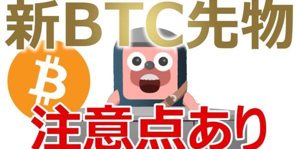 Bakktがビットコイン先物の開始日を発表。個人投資家は注意すべき点がある − 稼げる投資系口コミ情報サイト【Trade Center】