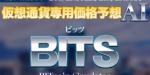 仮想通貨価格予想AIビッツ(BITS)シグナル配信の口コミまとめ