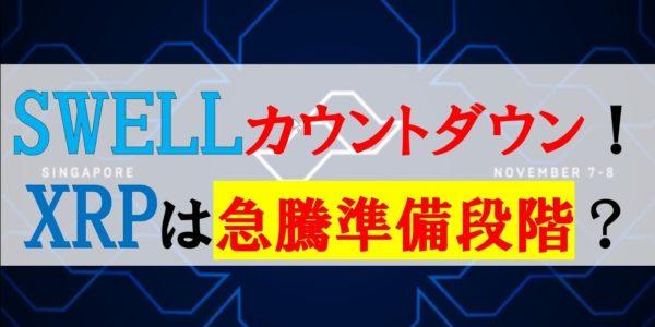 仮想通貨News:SWELLカウントダウン!XRPは急騰準備段階? − 稼げる投資系口コミ情報サイト【Trade Center】