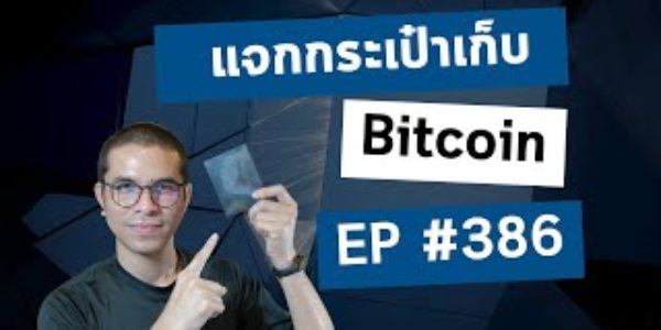EP#386 แจกกระเป๋าเก็บ Bitcoin Cool Wallet S − 稼げる投資系口コミ情報サイト【Trade Center】