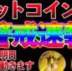 【仮想通貨】ビットコイン警戒速報!!大きく動く3秒前!! − 稼げる投資系口コミ情報サイト【Trade Center】