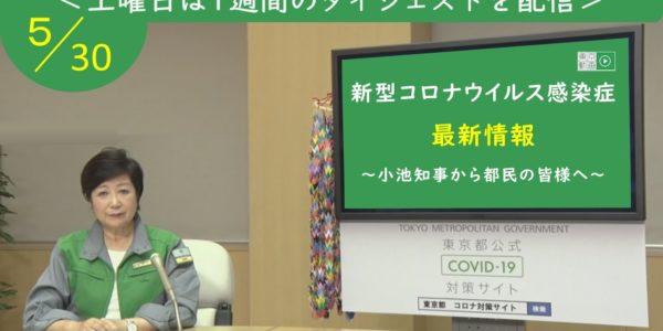 令和2年5月30日 東京都新型コロナウイルス感染症最新情報 ~小池知事から都民の皆様へ~<ダイジェスト(5月24日~5月29日)> − アフィリエイト動画まとめ