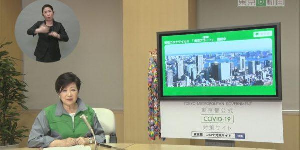 令和2年5月17日 東京都新型コロナウイルス感染症対策最新情報 ~小池知事から都民の皆様へ~<アーカイブ版> − アフィリエイト動画まとめ