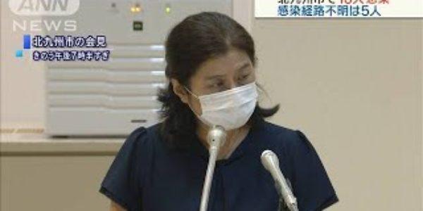 新型コロナウイルス 北九州市で新たに16人感染(20/05/31) − アフィリエイト動画まとめ