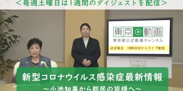 令和2年5月16日 東京都新型コロナウイルス感染症対策最新情報 ~小池知事から都民の皆様へ~ <ダイジェスト(5月10日~5月15日)> − アフィリエイト動画まとめ