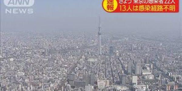 新たなコロナ感染者は22人 死者は302人に 東京都(20/05/29) − アフィリエイト動画まとめ