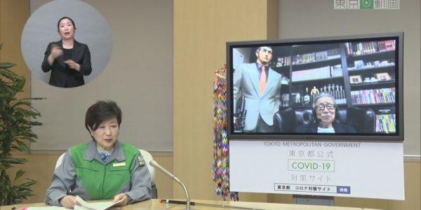 令和2年5月24日 東京都新型コロナウイルス感染症最新情報 ~小池知事から都民の皆様へ~ <アーカイブ版> − アフィリエイト動画まとめ