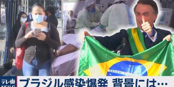 """新規感染者1日2万人超のブラジル 新型コロナの新震源地で""""ブラジルのトランプ""""の""""過激""""な政策 − アフィリエイト動画まとめ"""