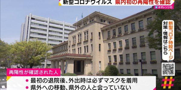 新型コロナウイルス 静岡県内初の再陽性を確認 − アフィリエイト動画まとめ