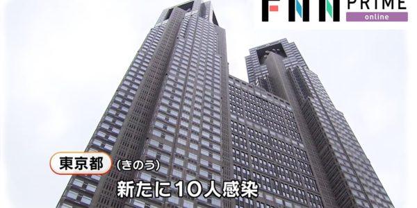 新型コロナ 新たに31人感染確認 東京都は減少傾向 − アフィリエイト動画まとめ