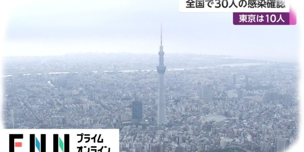 新型コロナ 全国で30人の感染確認 東京は10人 − アフィリエイト動画まとめ