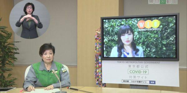 令和2年5月25日 東京都新型コロナウイルス感染症最新情報 ~小池知事から都民の皆様へ~<アーカイブ版> − アフィリエイト動画まとめ