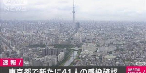 きょう確認された都内の新型コロナ感染者は41人(20/06/18) − アフィリエイト動画まとめ