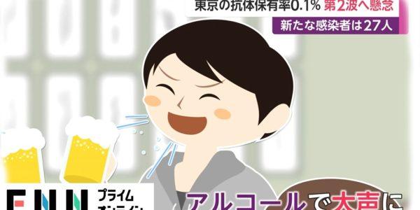 新型コロナ 東京の抗体保有率0.1% 第2波へ懸念 新たな感染者は27人 − アフィリエイト動画まとめ