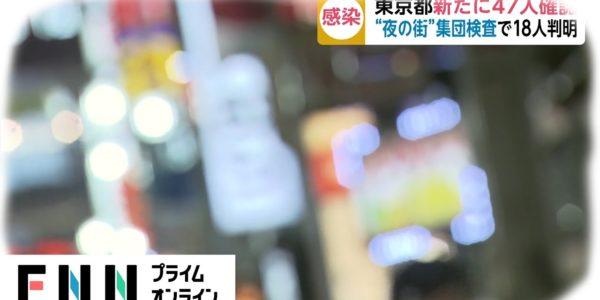 """東京都 新たに47人確認 """"夜の街""""集団検査で18人判明 新型コロナ − アフィリエイト動画まとめ"""