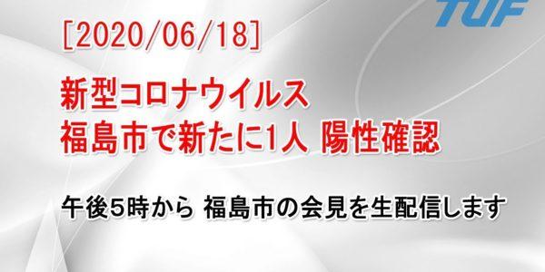 【新型コロナウィルス】福島市で新たに1人の感染者確認 − アフィリエイト動画まとめ