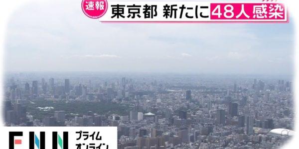 東京都 新たに48人感染 2日連続で40人超え 新型コロナ − アフィリエイト動画まとめ