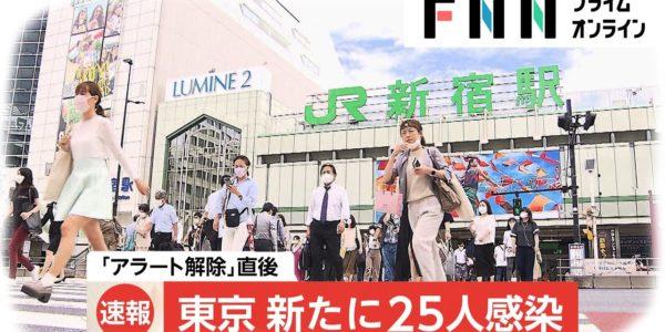 東京 新たに25人感染 「アラート解除」直後に増加 新型コロナ − アフィリエイト動画まとめ