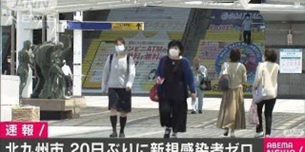北九州市で新たな新型コロナの感染者なし 20日ぶり(20/06/11) − アフィリエイト動画まとめ
