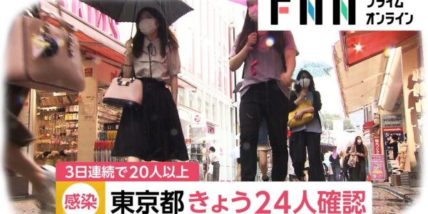 新型コロナ 東京都で新たに24人の感染確認 − アフィリエイト動画まとめ